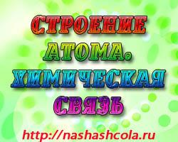 Строение атома: химия